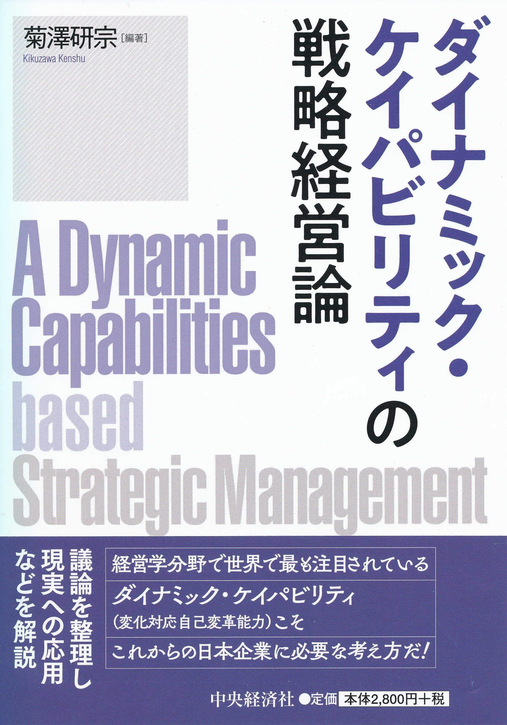 A_Dynamic_Capabilities_.jpg