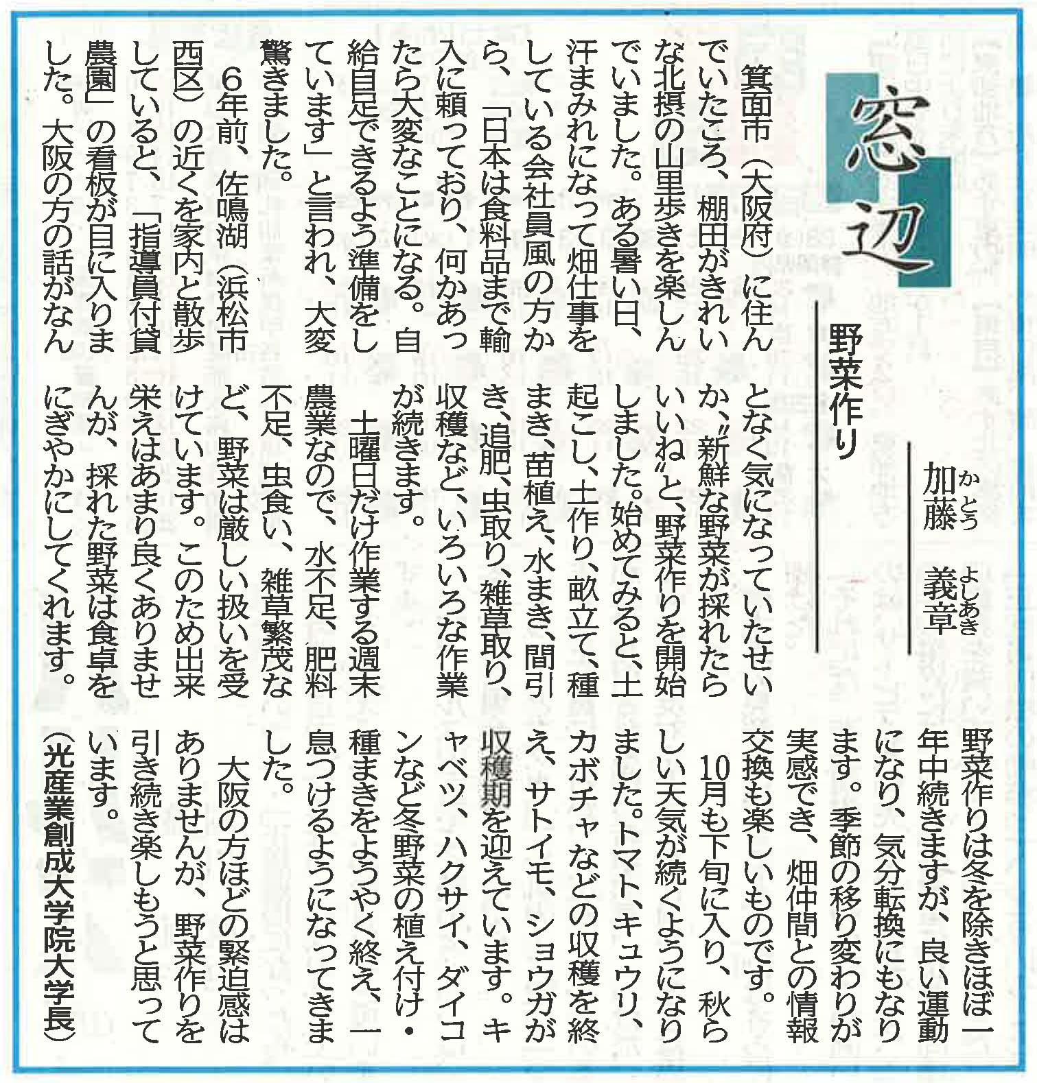 madobe_20161026.jpg
