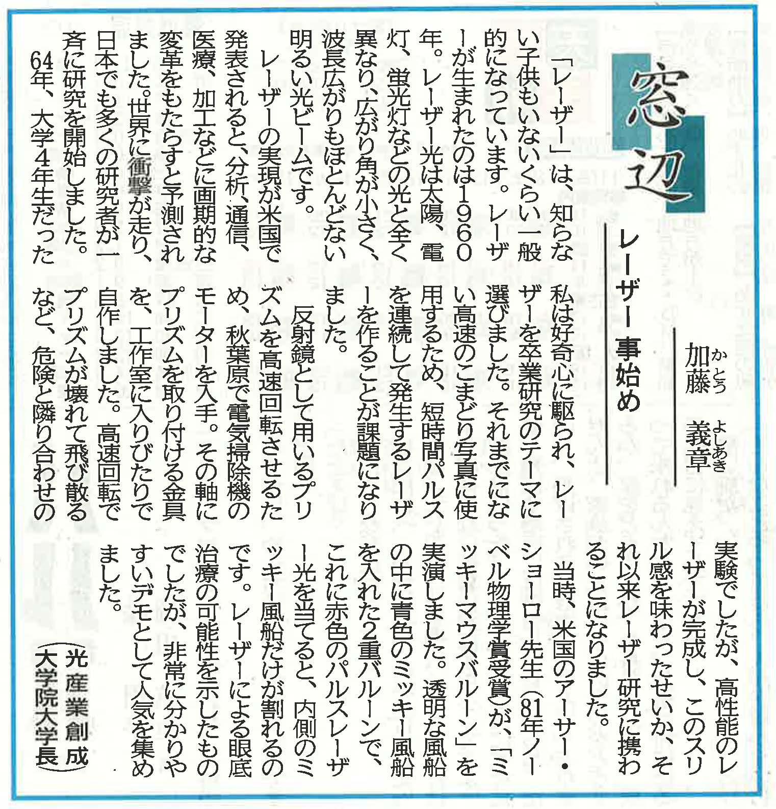 madobe_20161109.jpg