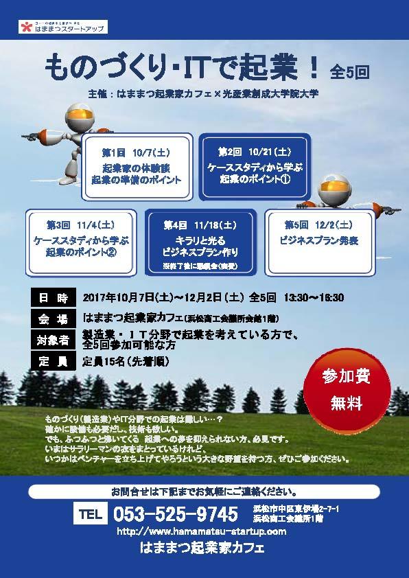 seminar_leaflet_1.jpg